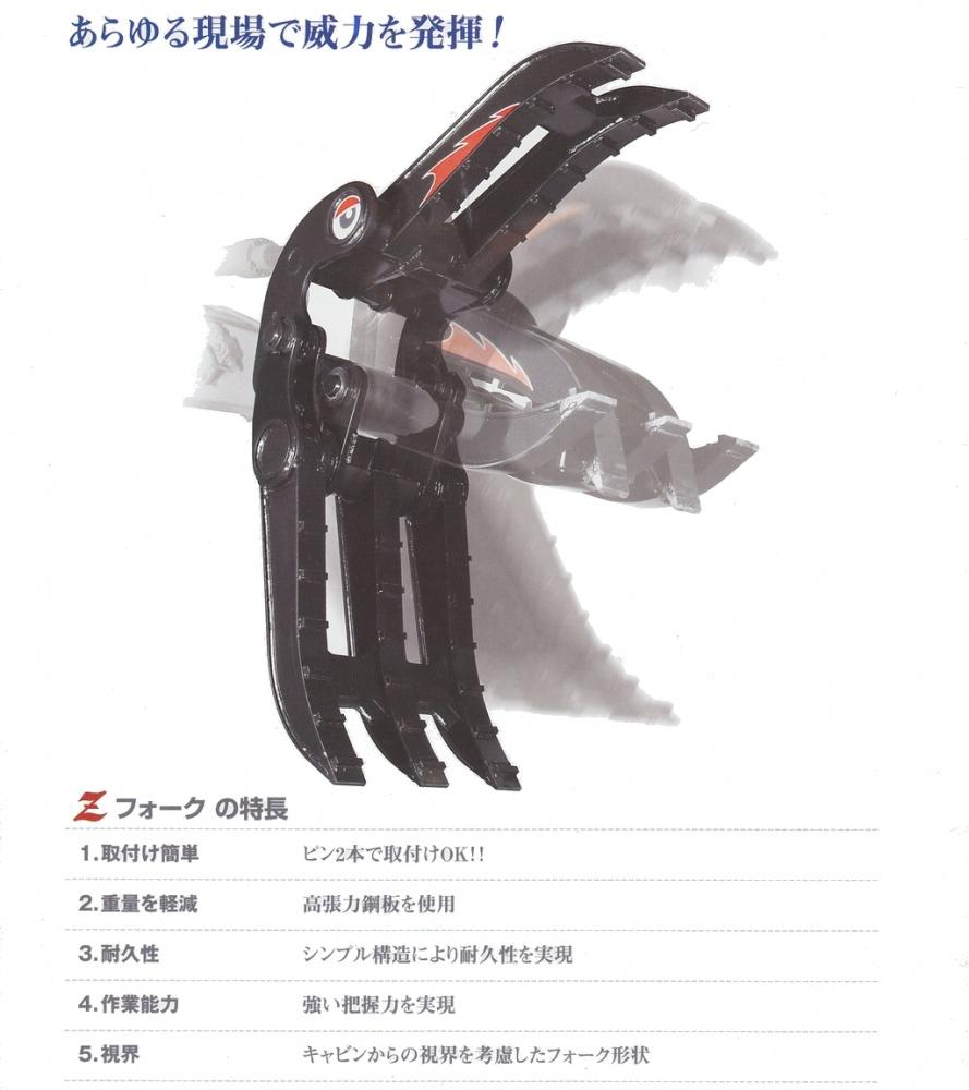 Zフォーク
